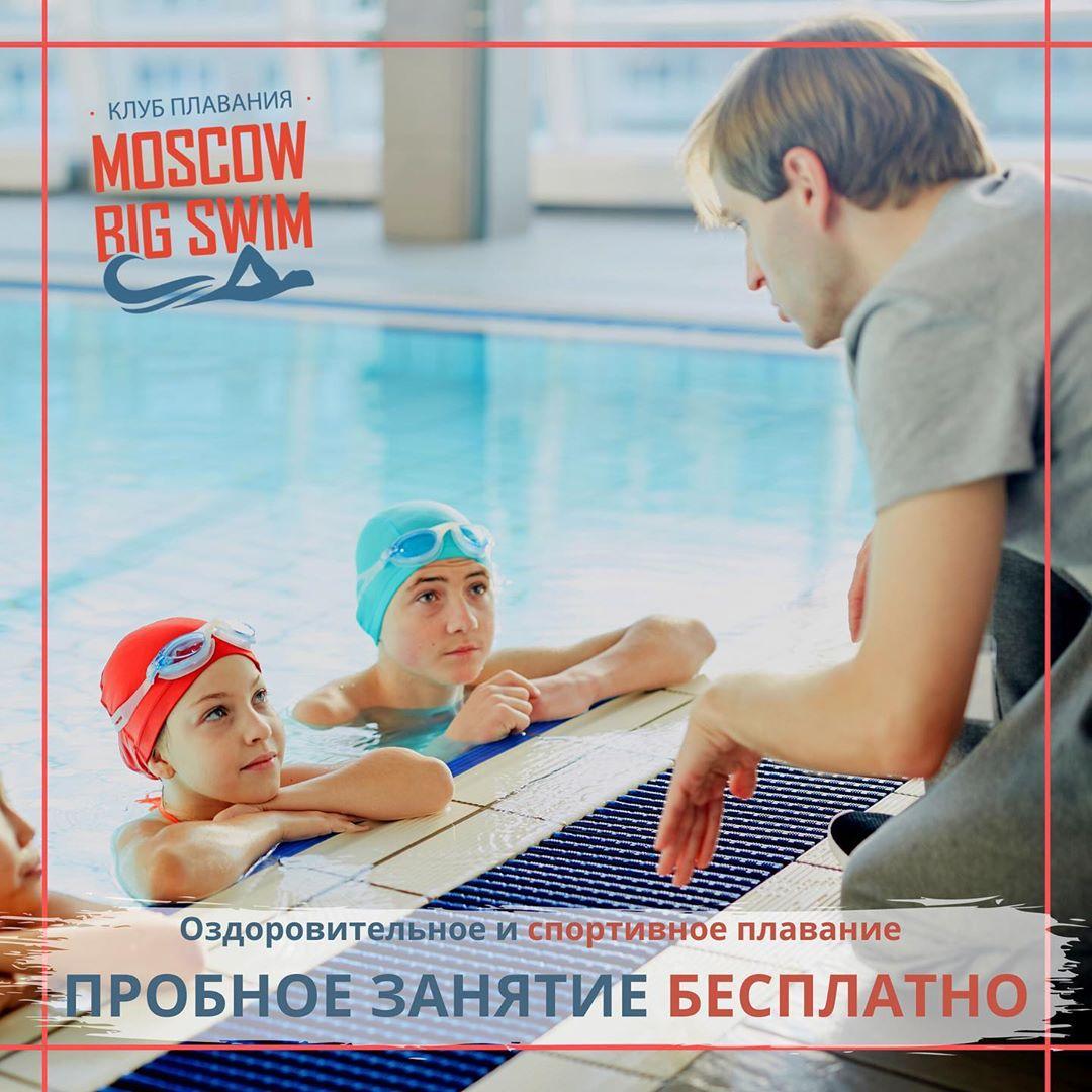 Плавание клуб москва ночной клуб купить москва
